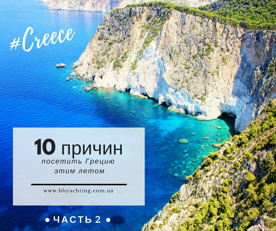 BBYTravel Greece