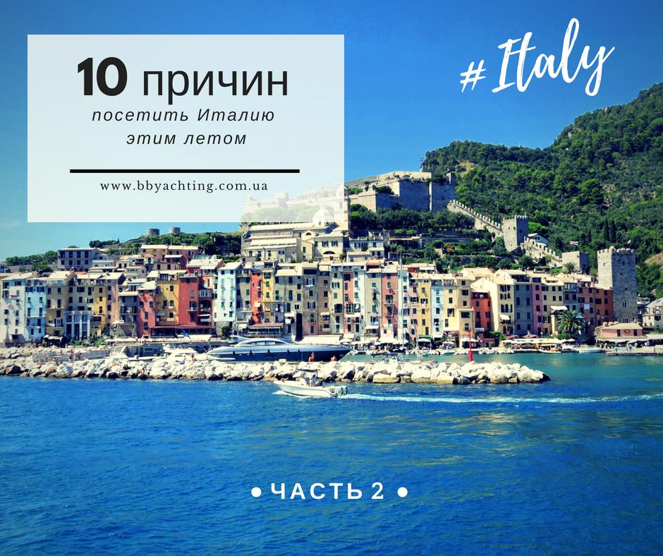 BBYTravel Italy2